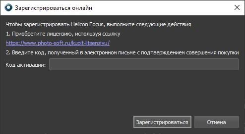 Helicon Focus - окно онлайн регистрации