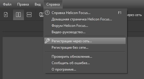 Helicon Focus - регистрация через сеть